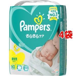 パンパース さらさらケアテープ ( 新生児90枚*4コセット )/ パンパース ( 紙おむつ オムツ おむつ テープ ベビー用品 )