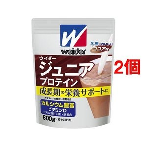 ウイダー ジュニアプロテイン ココア味 ( 800g*2コセット )/ ウイダー(Weider) ( プロテイン 顆粒・粉末タイプ )|soukai