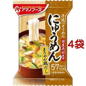 アマノフーズ にゅうめん まろやか鶏だし ( ...の関連商品5