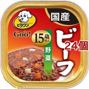 ビタワン グー15歳以上 ビーフ・野菜 ( 90g*24コセット )/ ビタワン