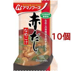 アマノフーズ 無添加 赤だし なめこ汁 ( 8g*1食入*10コセット )/ アマノフーズ ( インスタント 味噌汁 )