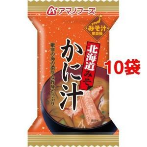アマノフーズ みそ汁里自慢 北海道みそ かに汁 ( 9g*1食入*10コセット )/ アマノフーズ ( インスタント 味噌汁 )