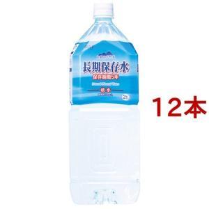サーフビバレッジ 長期保存水 ( 2L*6本入*2コセット ...