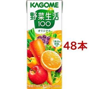 カゴメ 野菜生活100 オリジナル ( 200mL*12本入*2コセット )/ 野菜生活 ( 野菜生活 野菜生活100 200ml )