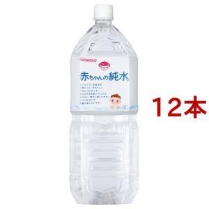 和光堂 ベビーのじかん 赤ちゃんの純水[0ヶ月頃〜] ( 2L*12コセット )/ ベビーのじかん ( ベビー用品 )