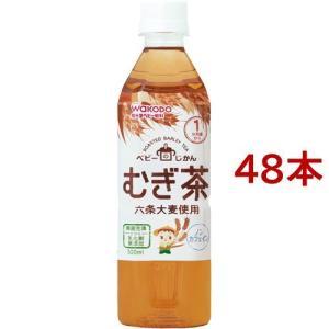 和光堂 ベビーのじかん むぎ茶[1ヶ月頃〜] ( 500ml*48本セット )/ ベビーのじかん (...