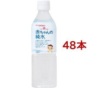 和光堂 ベビーのじかん 赤ちゃんの純水 ( 500mL*48...