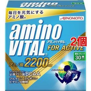 アミノバイタル 2200mg ( 30本入*2コセット )/ アミノバイタル(AMINO VITAL) ( アミノバイタル 2200 アミノ酸 )|soukai