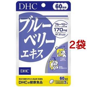 DHC ブルーベリーエキス 60日分 ( 120粒入*2コセット )/ DHC ( dhc サプリメント ブルーベリー )