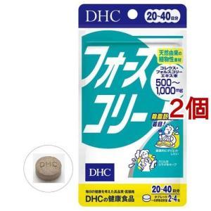 DHC フォースコリー 20日分 ( 80粒*2コセット )/ DHC ( フォースコリー dhc )