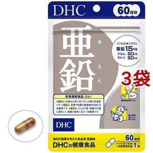 DHC 亜鉛 60日分 ( 60粒*3コセット )/ DHC...