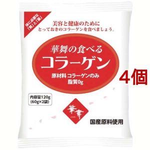 華舞の食べるコラーゲン ( 120g*4コセット )/ 華舞...