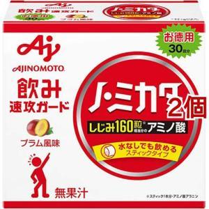 ノ・ミカタ ( 3g*30本入*2コセット )/ ノ・ミカタ ( ノミカタ 宴会 飲み会 サプリ サプリメント )
