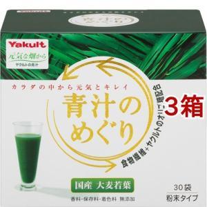 ヤクルト 青汁のめぐり ( 7.5g*30袋入*3コセット )/ 元気な畑 ( 青汁 ヤクルト 青汁...