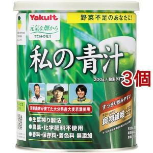 ヤクルト 元気な畑 私の青汁 ( 200g*3コセット )/ 元気な畑