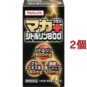 ヤクルト マカ+シトルリン800 ( 180粒*2コセット ...