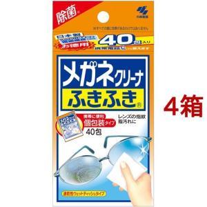 メガネクリーナふきふき ( 40包*4箱セット )...