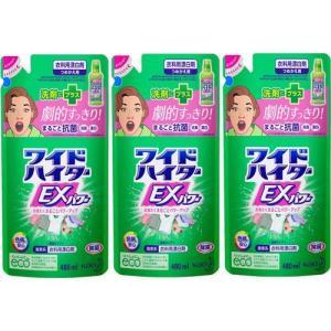 ワイドハイター EXパワー 漂白剤 詰め替え ( 480ml*3コセット )/ ワイドハイター