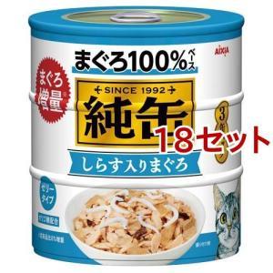 純缶 3P しらす入りまぐろ ( 1セット*18コセット )/ 純缶シリーズ