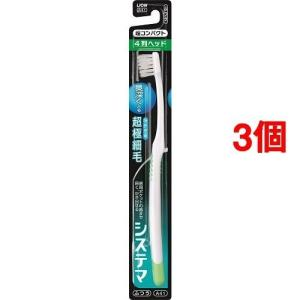 システマ ハブラシ 超コンパクト 4列 ふつう A41 ( 1本入*3コセット )/ システマ ( ライオン 歯ブラシ はみがき )