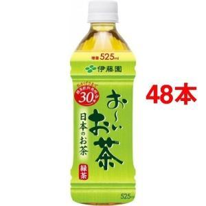 お〜いお茶 緑茶 ( 525mL*48本 )/ お〜いお茶 ( ペットボトル )