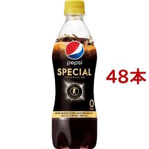 ペプシスペシャル ( 490mL*48本 )/ ペプシ(PEPSI) ( ペプシ ペプシスペシャル ...