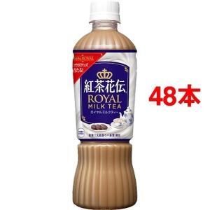 紅茶花伝 ロイヤルミルクティ ( 470mL*...の関連商品4