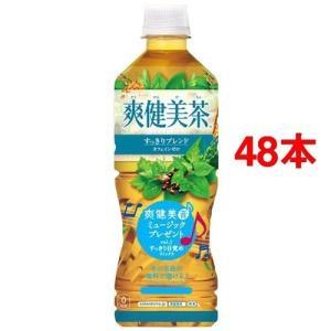 爽健美茶 すっきりブレンド ( 525mL*48本 )/ 爽健美茶 ( 爽健美茶 525 お茶 コカ・コーラ コカコーラ )