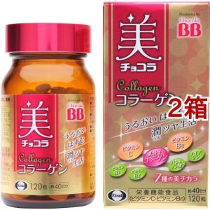 美 チョコラ コラーゲン ( 120粒*2コセット )/ チョコラBB