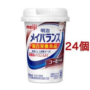 メイバランスミニ カップ コーヒー味 ( 125mL*24コセット )/ メイバランス ( メイバランス コーヒー メイバランスミニ コーヒー味 )