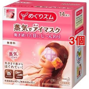 めぐりズム 蒸気でホットアイマスク 無香料 ( ...の商品画像