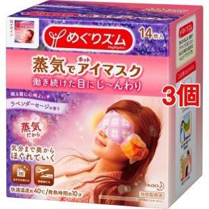 めぐりズム 蒸気でホットアイマスク ラベンダー ( 14枚入*3コセット )/ めぐりズム ( 花王 )|soukai