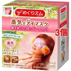 めぐりズム 蒸気でホットアイマスク カモミールジンジャー ( 14枚入*3コセット )/ めぐりズム ( 花王 )|soukai