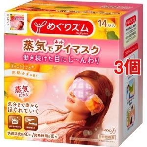めぐりズム 蒸気でホットアイマスク 完熟ゆずの香り ( 14枚入*3コセット )/ めぐりズム ( 花王 )|soukai