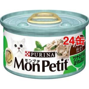 モンプチ缶 あらほぐし仕立て ツナのグリル ほ...の関連商品4