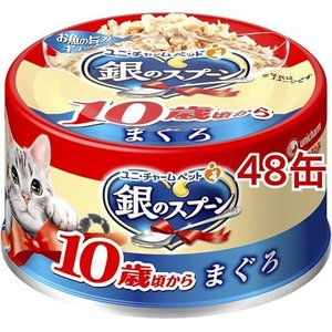 銀のスプーン 缶 10歳以上用 まぐろ ( 70g*48コセット )/ 銀のスプーン