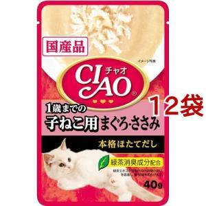 いなば チャオ パウチ 1歳までの子ねこ用 まぐろ・ささみ ( 40g*12コセット )/ チャオシリーズ(CIAO) ( キャットフード )|soukai