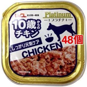 プラチナドッグレーベル アルミトレイ 10歳からのチキン ( 100g*48コセット )/ プラチナドッグレーベル