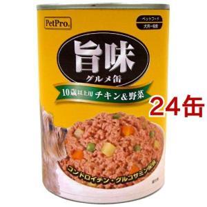 ペットプロ 旨味グルメ 10歳以上 チキン&野菜 ( 375g*24コセット )/ ペットプロ(PetPro)