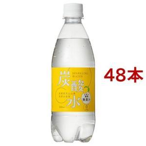 国産 天然水仕込みの炭酸水 レモン ( 500mL*48本入...
