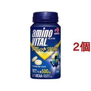 アミノバイタル タブレット ( 120g(標準120粒入)*2コセット )/ アミノバイタル(AMINO VITAL)|soukai