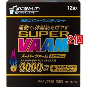 スーパーヴァーム パウダー ( 10.5g*12袋入*2コセット )/ ヴァーム(VAAM)