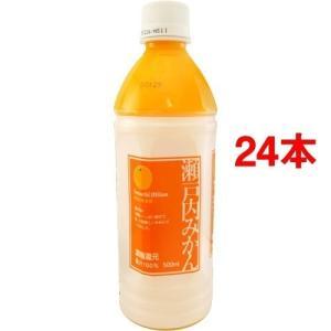瀬戸内みかんジュース ( 500mL*24本セット )