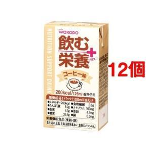 和光堂 飲む栄養プラス コーヒー味 ( 125mL*12コセット )