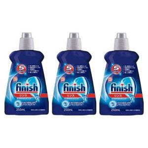 フィニッシュ リンス ( 250ml*3コセット )/ フィニッシュ(食器洗い機用洗剤)