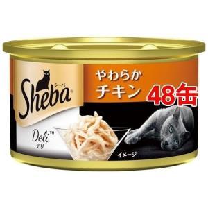 シーバ デリ やわらかチキン ( 85g*48コセット )/ シーバ(Sheba)