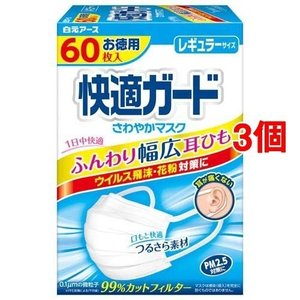 快適ガード さわやかマスク レギュラーサイズ お徳用 ( 60枚入*3コセット )