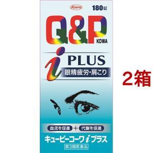 (第3類医薬品)キューピーコーワi プラス ( 180錠*2コセット )/ キューピー コーワ