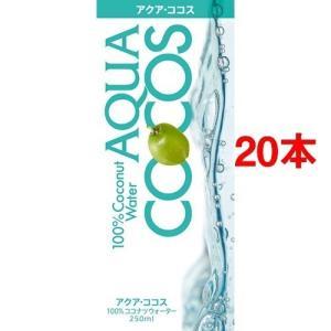 アクア・ココス 100%ココナッツウォーター ( 250mL*20コセット )