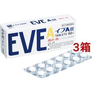 (第(2)類医薬品)イブA錠(セルフメディケーション税制対象) ( 60錠*3コセット )/ イブ(EVE) soukai